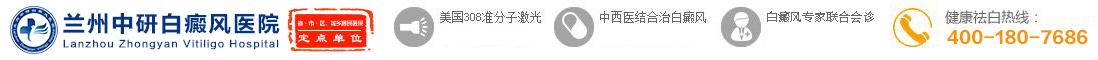 兰州中研白癜风医院logo
